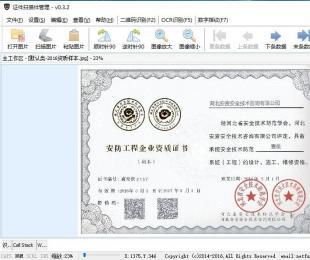 安防资质防伪识别软件-AntiFake v0.3.5