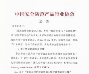 关于转发《中国安全防范产品行业协会通告》的通知
