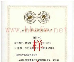 河北省安全技术防范设计、施工、维修资质证