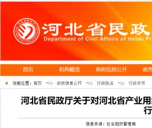 河北省民政厅关于对河北省产业用纺织品行业协会等29家社会组织给予撤销登记行政处罚的