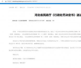 河北省民政厅《行政处罚决定书》送达公告